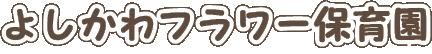 よしかわフラワー保育園 |社会福祉法人 千歳会